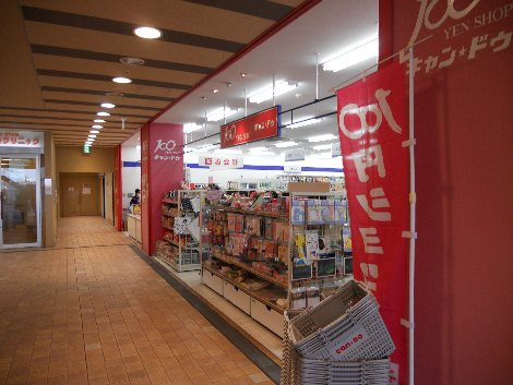 キャンドゥ 京王リトナード稲城店