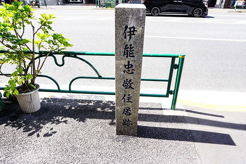 伊能忠敬住居跡の石碑