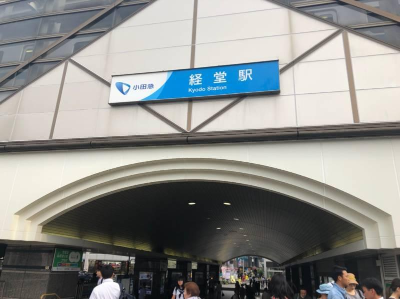 経堂駅北口