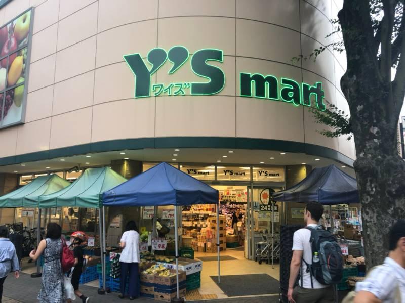 梅ヶ丘駅のワイズマート