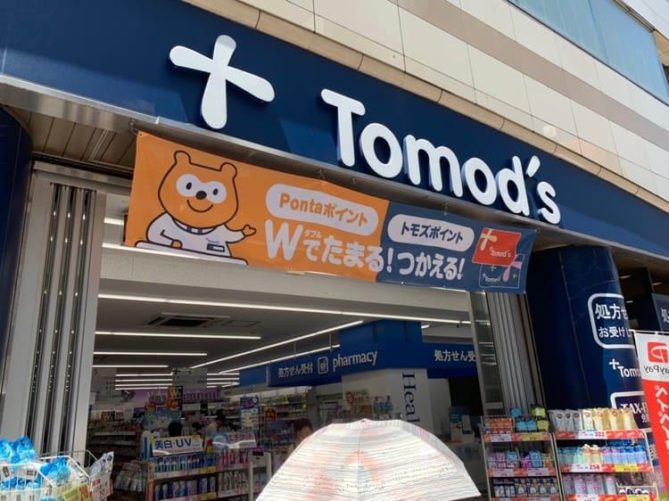 薬局「Tomod's」の外観