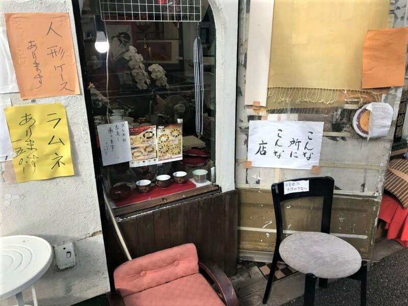田端一丁目のお店の外観