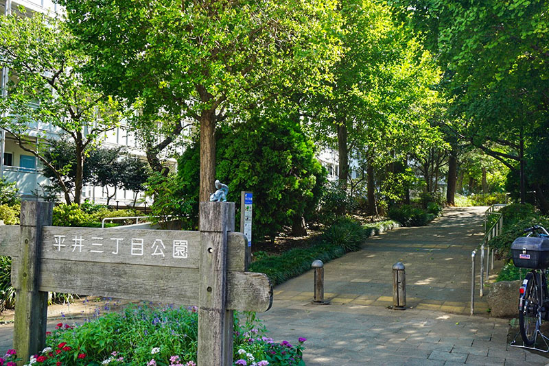 平井三丁目公園