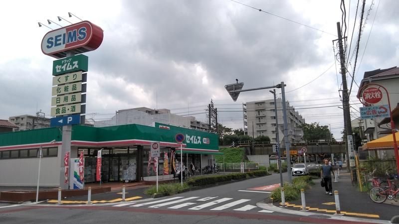 ドラッグセイムス 柳瀬川店