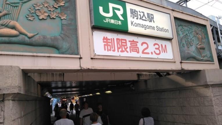駒込駅JR東口前