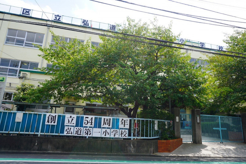 弘道第一小学校