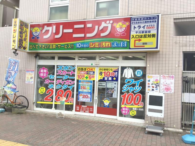サンレモン千川店