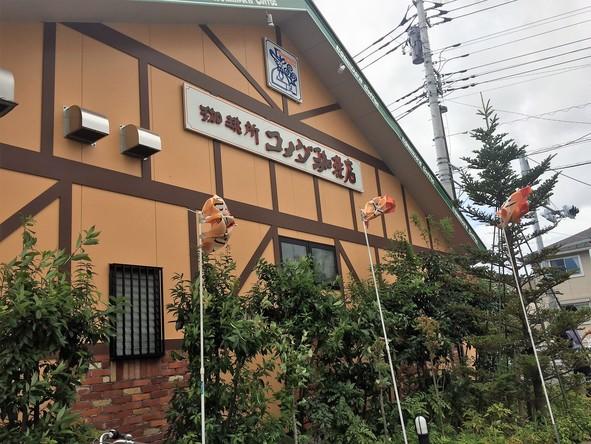 コメダ珈琲店 東小金井店
