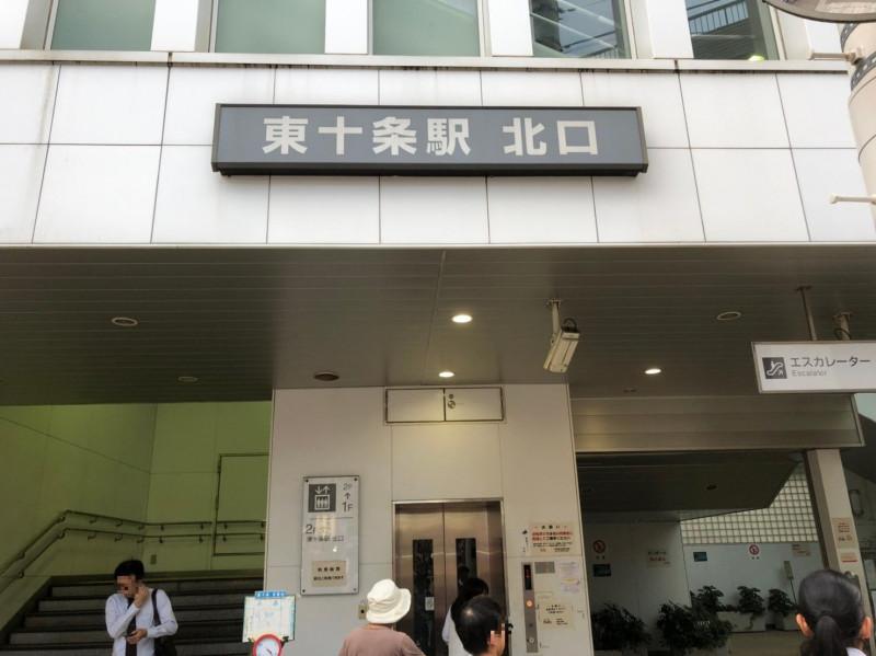 東十条駅北口東側