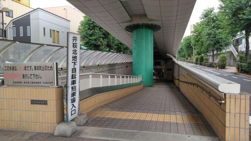 井荻北地下自転車駐車場入口