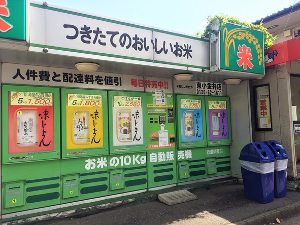 米処にいがたや 東小金井店