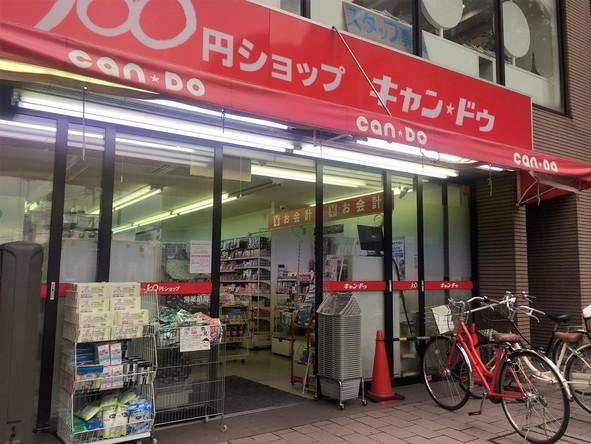 キャンドゥ 東久留米西口店