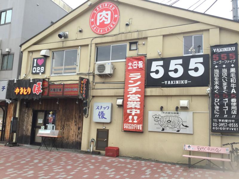 焼き肉555