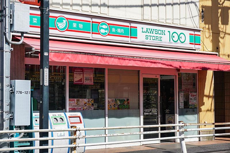 ローソンストア100 葛飾新小岩二丁目店