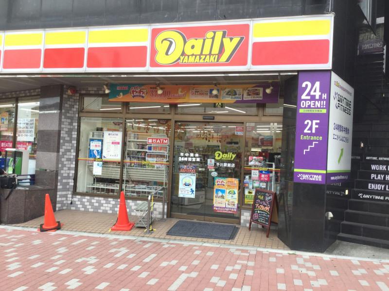 デイリーヤマザキ千川駅前店