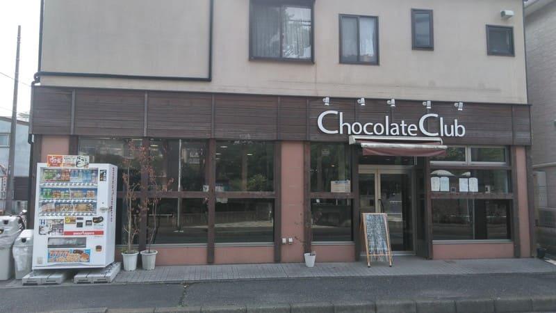 柳瀬川 チョコレートクラブ