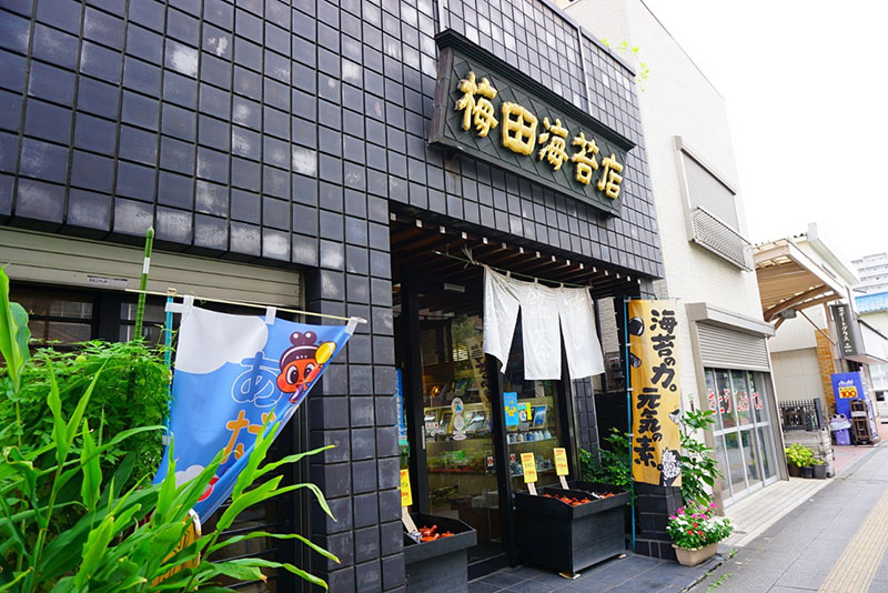 梅田海苔店