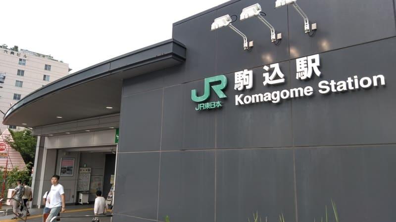 駒込駅JR北口