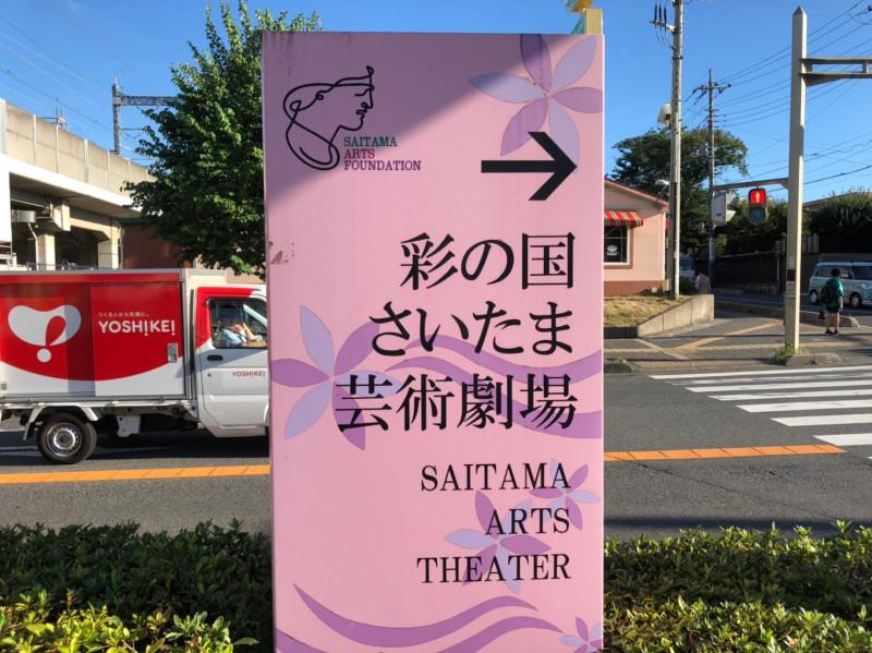 「彩の国さいたま芸術劇場」への案内板