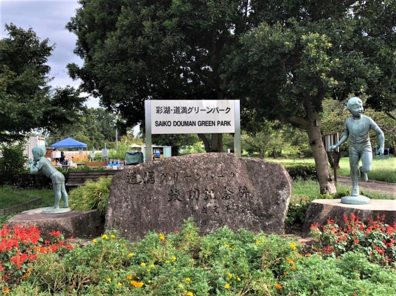 彩湖道満グリーンパーク