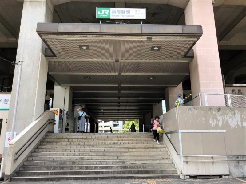 南与野駅東口