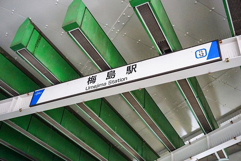 梅島駅入り口