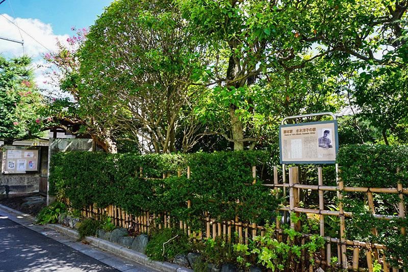 水木洋子邸