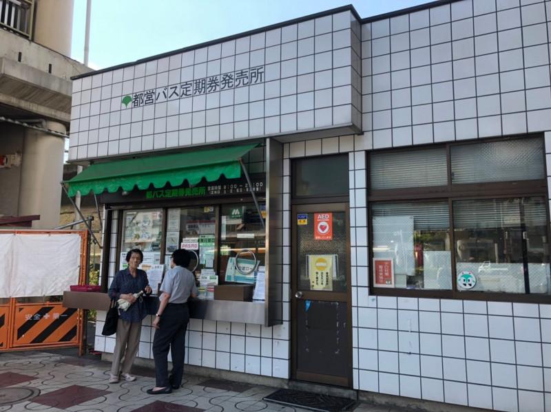 王子駅前の都営バス定期券販売所