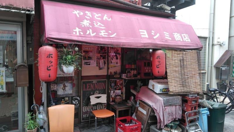 ヨシミ商店