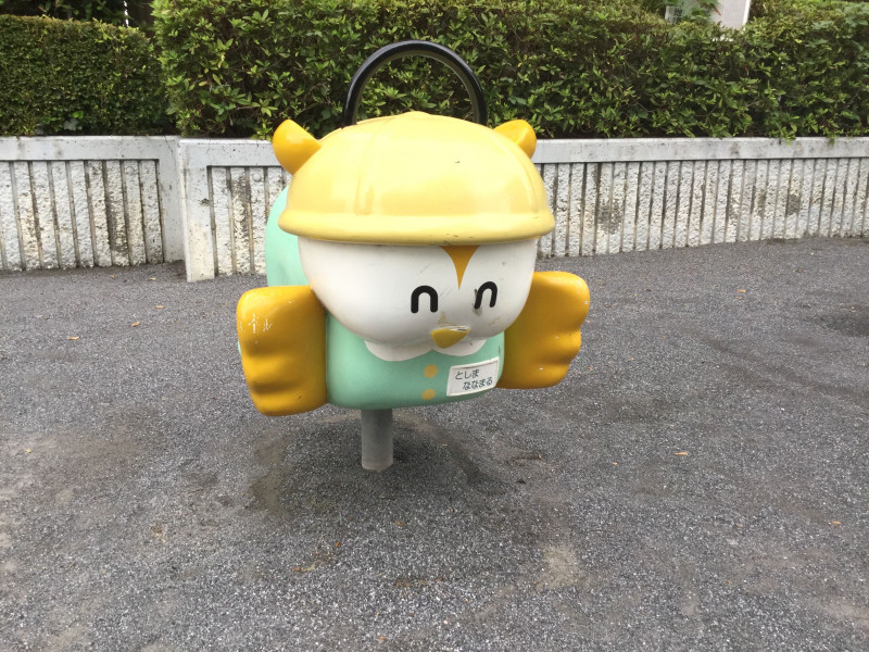 豊島区立千川彫刻公園のとしまななまる拡大