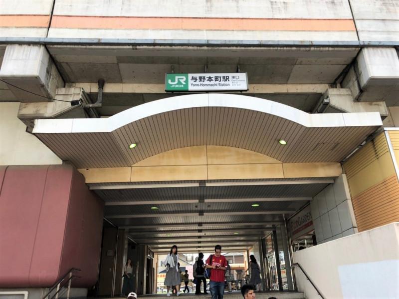 与野本町駅東口