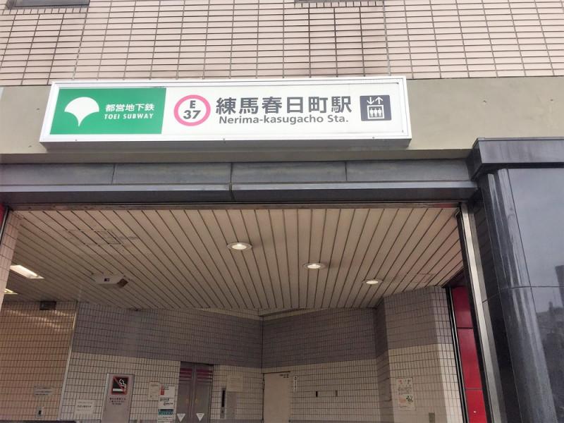 練馬春日町駅外観