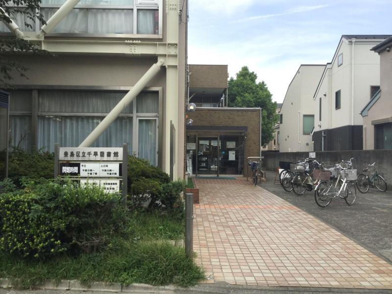 豊島区立千早図書館