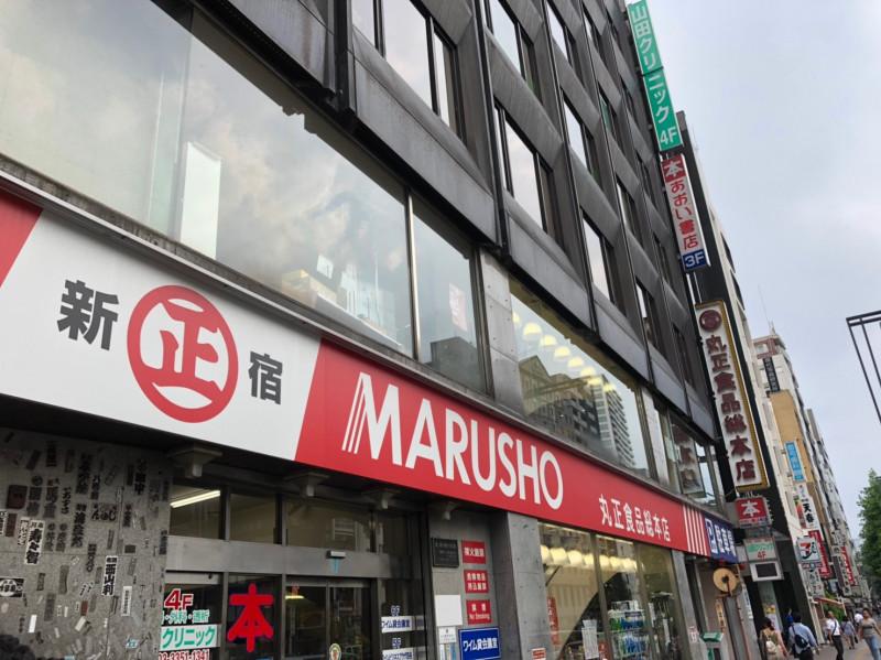 丸正食品 総本店