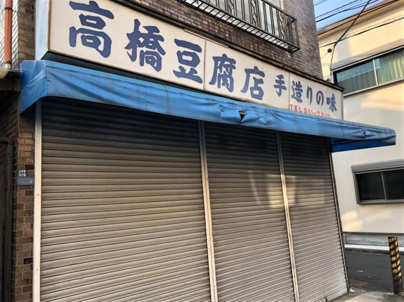 上中銀座商店会のシャッターの閉まった店