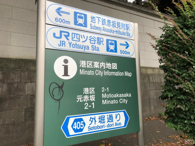 赤坂御用地周辺の道路案内板