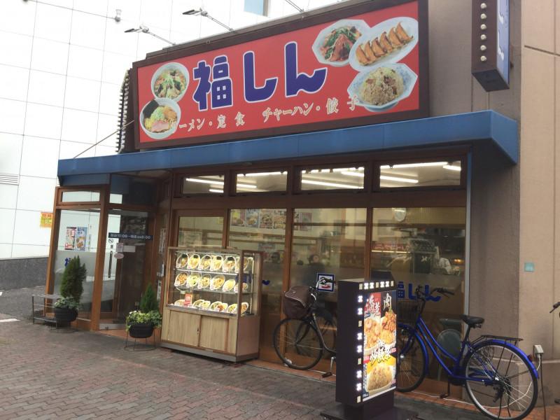 福しん千川店