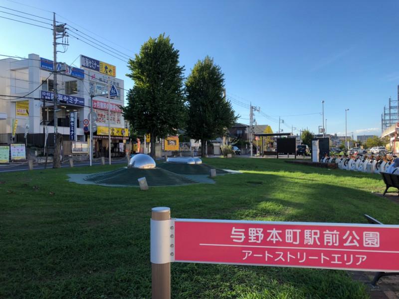与野本町駅前公園「アートストリートエリア」