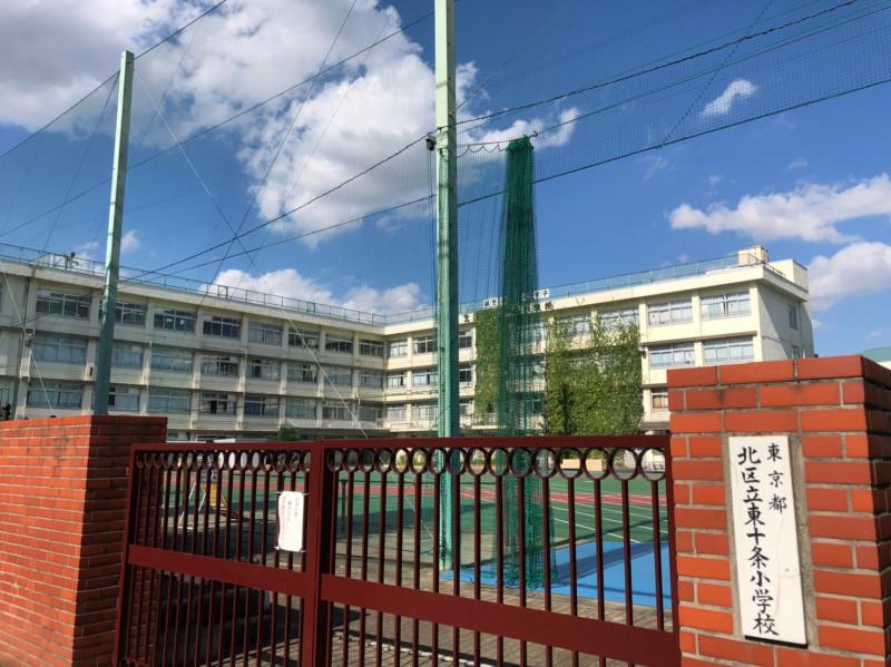 北区立東十条小学校