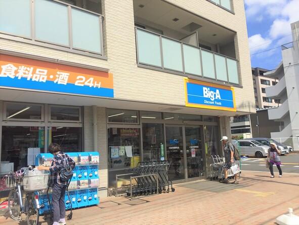 ビッグ・エー 小金井梶野町店 (2)