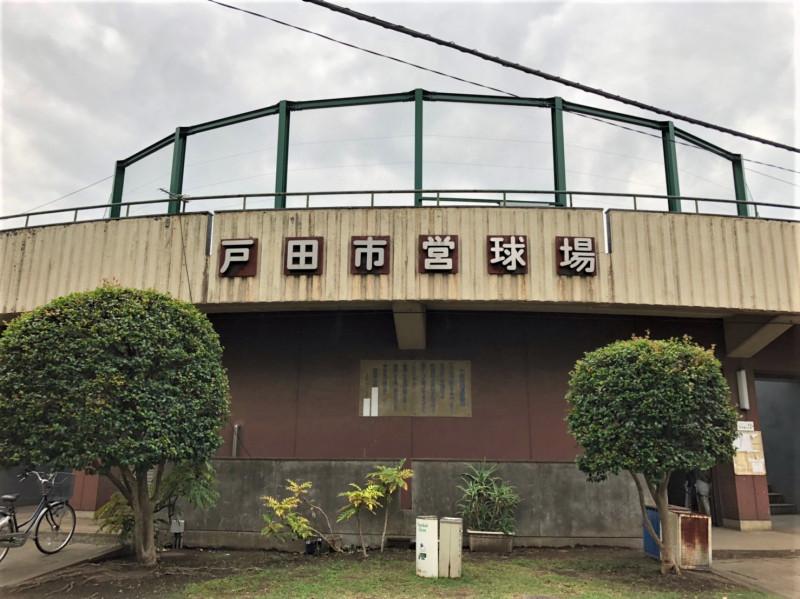 戸田市営野球場