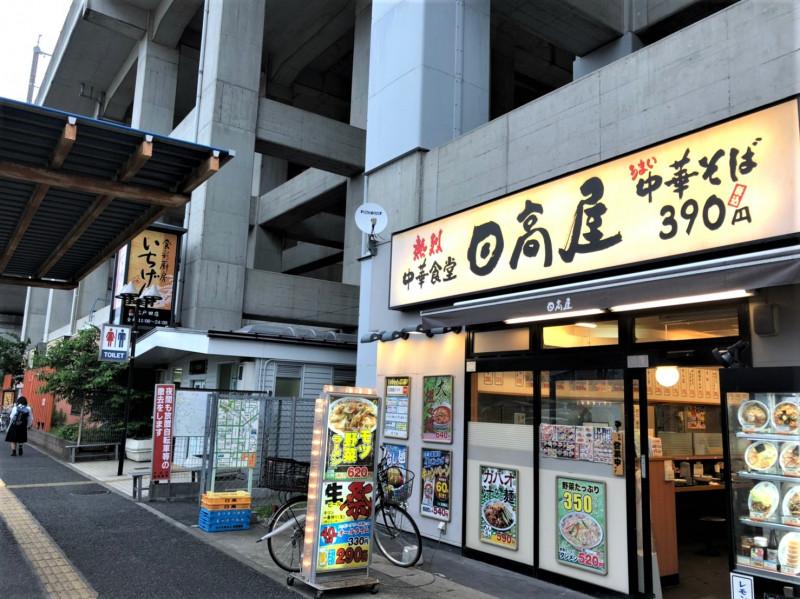 日高屋 北戸田店