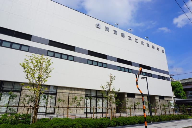 東京都立江北高等学校