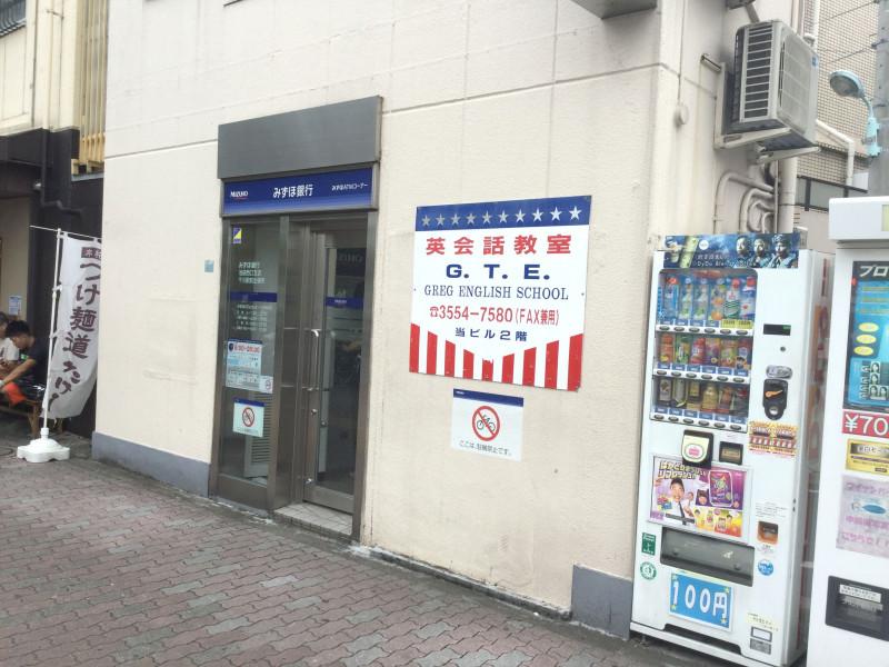 みずほ銀行仙川駅前出張所