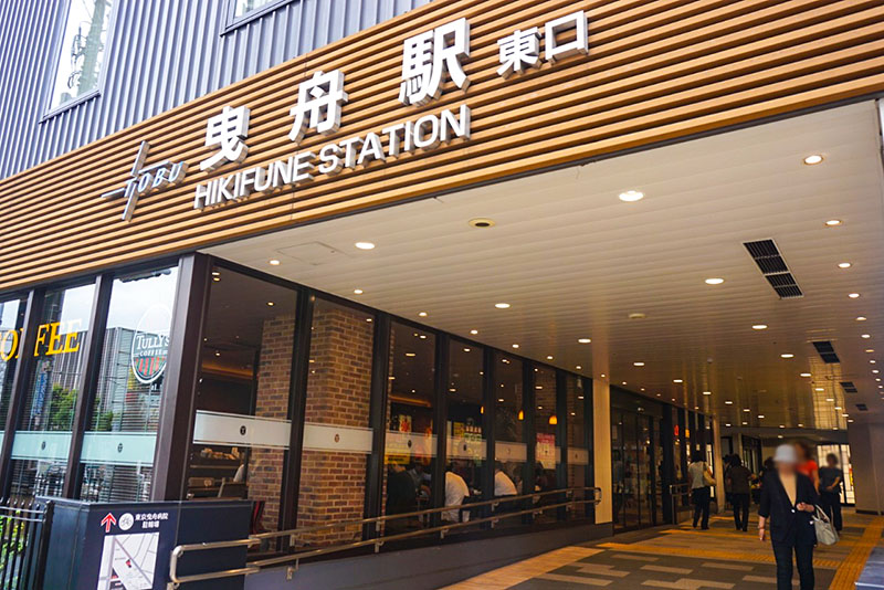 曳舟駅東口の外観