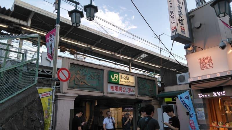 駒込駅JR東口