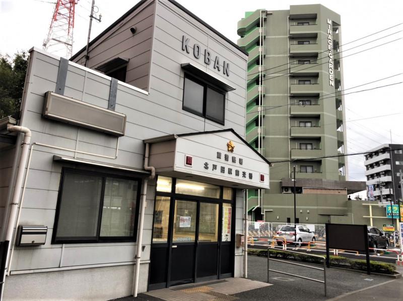 蕨警察署 北戸田駅前交番