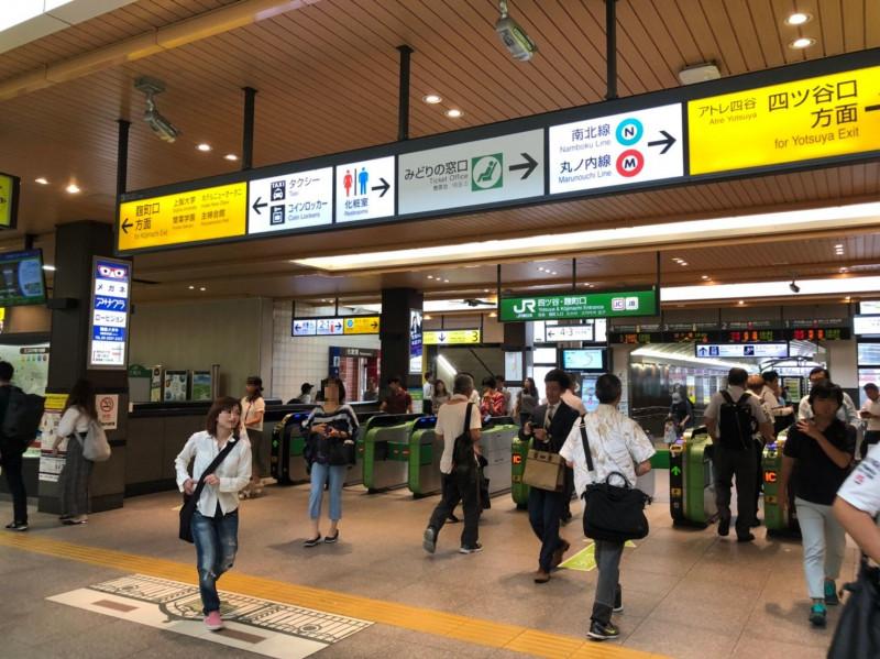 JR四ツ谷駅改札