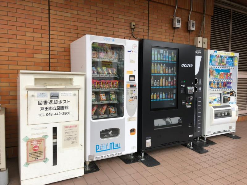 戸田駅東口にある自販機と図書返却ボックス