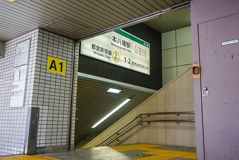 都営新宿線A1出口